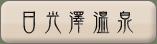 日光澤温泉