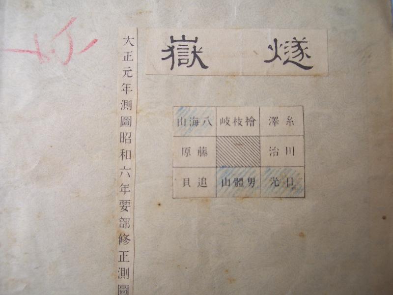 大正元年測量