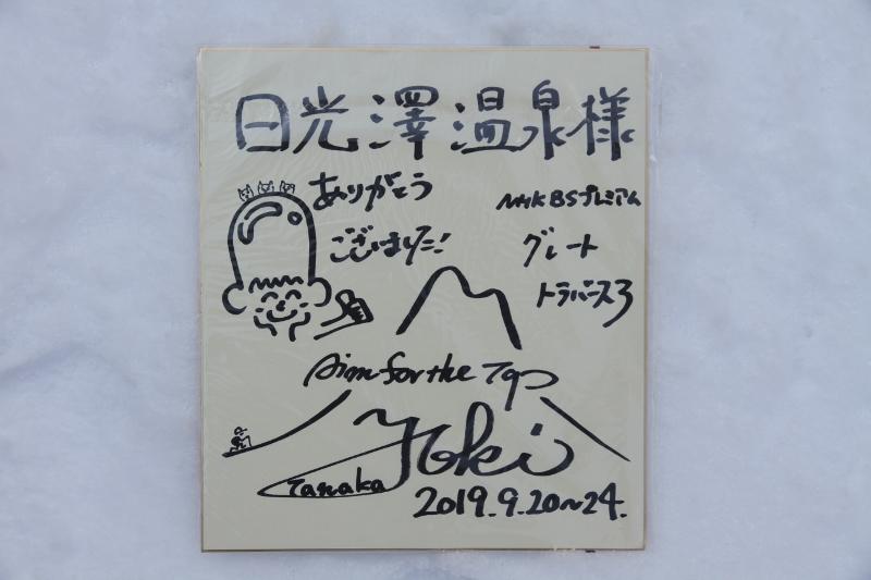 田中陽希さん サイン